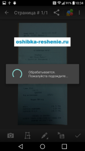 Screenshot_2015-11-12-10-34-48