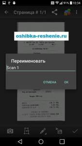 Screenshot_2015-11-12-10-34-56[1]