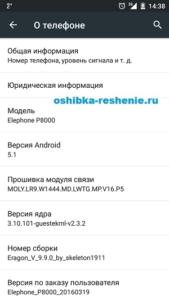 Screenshot_2016-04-19-14-38-51