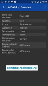 Screenshot_2016-04-19-16-14-03