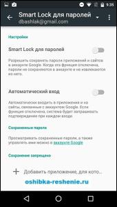 smart-lock-passwords-android-6