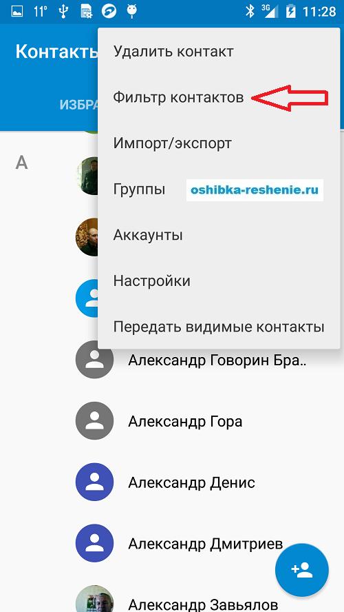 Андроид как сделать контакты видимыми