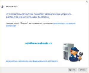 programma-dlya-ispravleniya-oshibok-windows-7-2