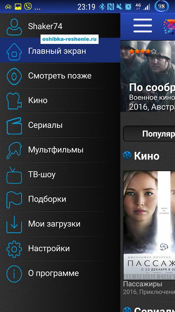 Приложение для загрузки фильмов на андроид