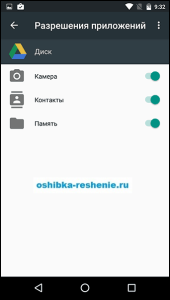 app-premission-settings-android-6