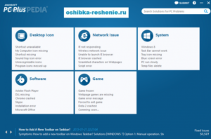 programma-dlya-ispravleniya-oshibok-windows-7-1-650x430