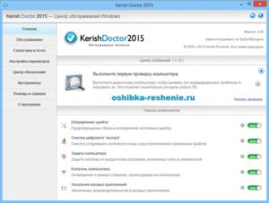 programma-dlya-ispravleniya-oshibok-windows-7-4