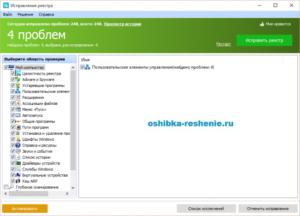programma-dlya-ispravleniya-oshibok-windows-7-6-650x468